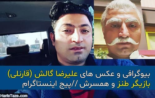 بیوگرافی علیرضا گالش (قارنلی) بازیگر نقش آقا نگهدار در بچه محل و همسر و اینستاگرام