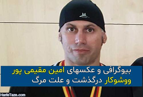 بیوگرافی امین مقیمی پور ووشوکار درگذشت و علت مرگ امین مقیمی پور+ عکس و اینستاگرام