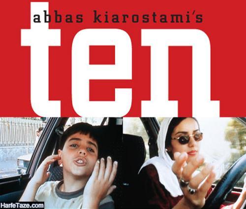 ماجرای تجاوز در کودکی به آمینا ماهر بازیگر فیلم ده عباس کیارستمی