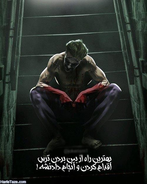 عکس پروفایل جوکر