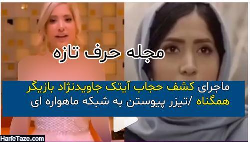 ماجرای کشف حجاب آیتک جاویدنژاد بازیگر همگناه و اجرا در شبکه ماهواره ای + تصاویر