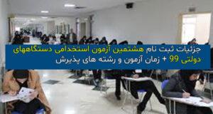 نحوه ثبت نام هشتمین آزمون استخدامی دستگاه های دولتی ۹۹