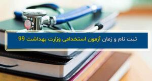 آدرس سایت ثبت نام و زمان آزمون استخدامی وزارت بهداشت ۹۹