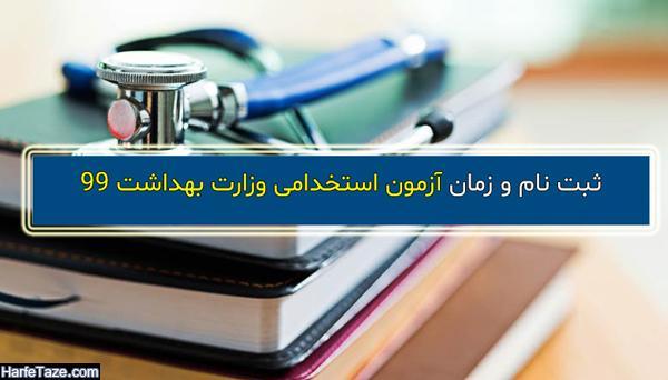سایت ثبت نام و زمان آزمون استخدامی وزارت بهداشت 99 + منابع و رشته های استخدامی