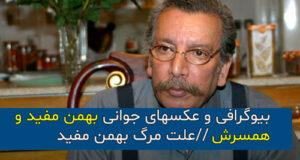 بیوگرافی و عکس های بهمن مفید بازیگر قدیمی + درگذشت و علت فوت