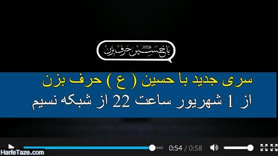 سری جدید با حسین ( ع ) حرف بزن از 1 شهریور ساعت 22 از شبکه نسیم