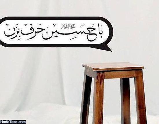 ساعت پخش تکرار سری جدید با حسین ( ع ) حرف بزن از 1 شهریور ساعت 22 از شبکه نسیم