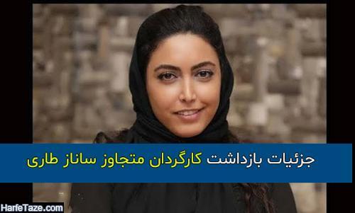 کارگردان متجاوز ساناز طاری   جزئیات بازداشت کارگردان متجاوز ساناز طاری با اسم و بیوگرافی