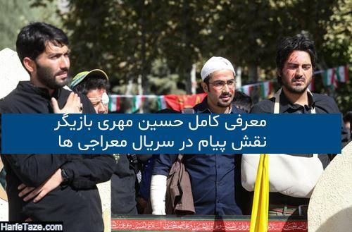 معرفی کامل حسین مهری بازیگر نقش پیام در سریال معراجی ها