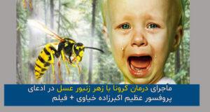 ماجرای درمان کرونا با زهر زنبور عسل چیست + فیلم