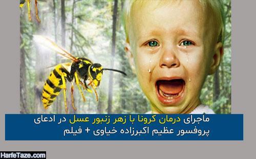 ماجرای درمان کرونا با زهر زنبور عسل و ادعای پروفسور عظیم اکبرزاده خیاوی + فیلم