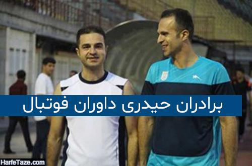 عکس های بیژن حیدری و برادرش پیام حیدری داوران فوتبال