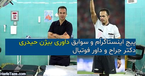 زندگینامه بیژن حیدری داور فوتبال و جراح ارتوپد