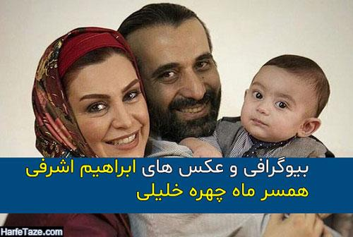 عکس بیوگرافی ابراهیم اشرفی همسر ماه چهره خلیلی + ابراهیم اشرفی همسر ماه چهره خلیلی کیست