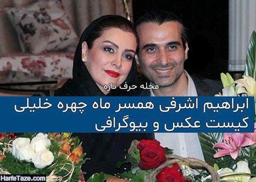 سن و سوابق ابراهیم اشرفی همسر ماه چهره خلیلی
