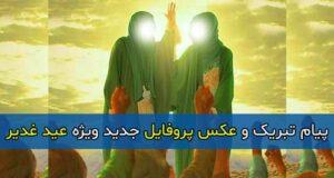 پیام تبریک و عکس پروفایل جدید ویژه عید غدیر ۹۹