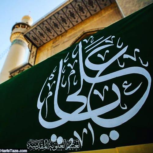 عکس پروفایل عید غدیر 99