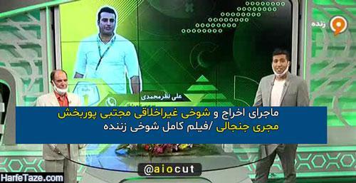 ماجرای اخراج و شوخی غیراخلاقی مجتبی پوربخش مجری جنجالی + فیلم