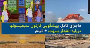ماجرای کامل پیشگویی کارتون سیمپسونها درباره انفجار بیروت + فیلم