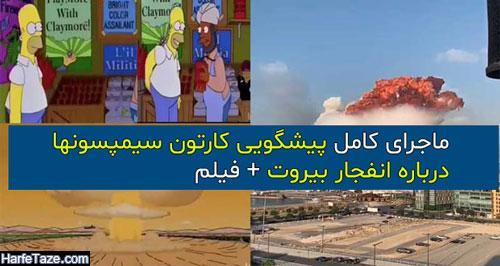 ماجرای کامل پیشگویی کارتون سیمپسونها درباره انفجار بیروت + فیلم کامل