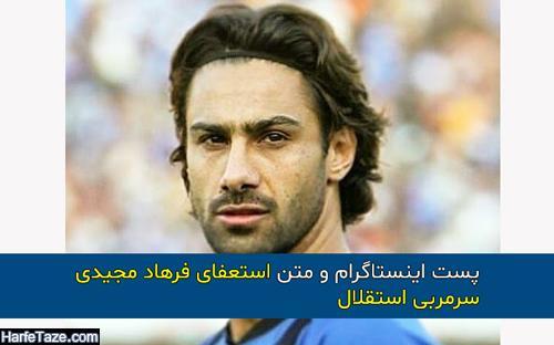 استعفای فرهاد مجیدی سرمربی استقلال با انتشار پست اینستاگرام + عکس