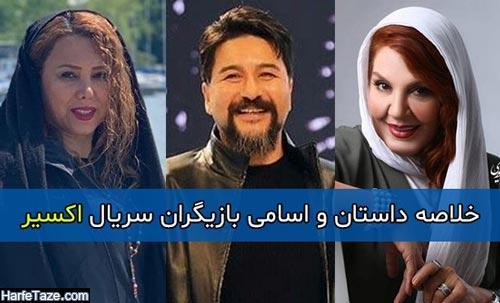 خلاصه داستان و اسامی بازیگران سریال اکسیر