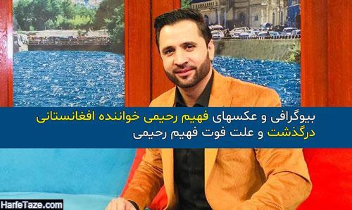 بیوگرافی فهیم رحیمی خواننده افغانستانی درگذشت و علت فوت + عکس و اینستاگرام