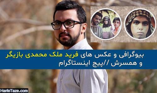 بیوگرافی فرید ملک محمدی بازیگر نقش پسر عمرسعد در مختارنامه + عکس های جدید و زندگینامه