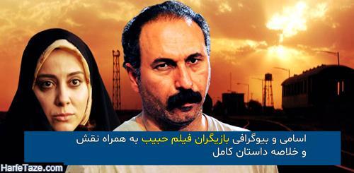 بیوگرافی بازیگران فیلم حبیب با عکس و اسامی + خلاصه داستان فیلم تلویزیونی حبیب