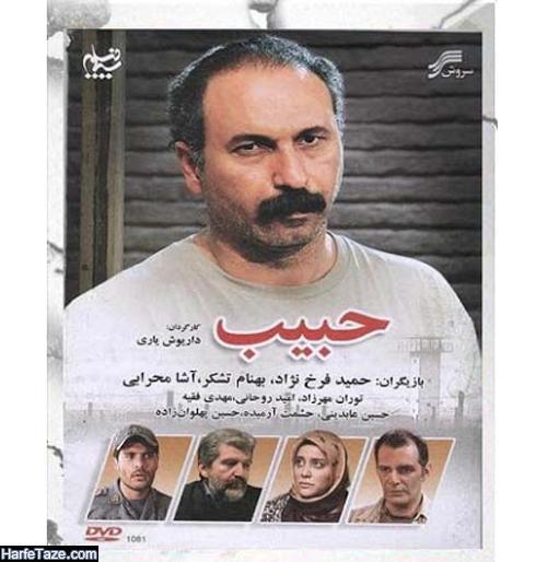 بیوگرافی بازیگران فیلم حبیب با عکس و اسامی کامل + خلاصه داستان و معرفی کامل