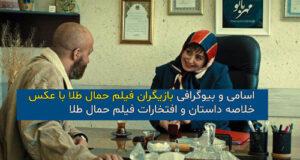 اسامی بازیگران و خلاصه داستان فیلم حمال طلا