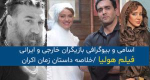 خلاصه داستان و اسامی بازیگران فیلم هولیا