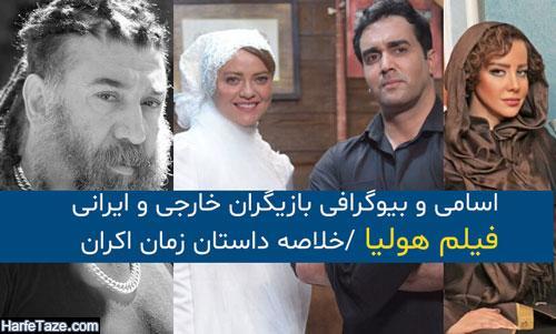 اسامی و بیوگرافی بازیگران ایرانی و خارجی فیلم هولیا + داستان با عکس های جدید
