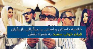 اسامی بازیگران و خلاصه داستان فیلم خواب سفید