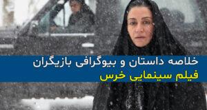معرفی کامل , خلاصه داستان و اسامی بازیگران فیلم سینمایی خرس