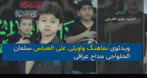 ویدئوی نماهنگ واویلی علی العباس سلمان الحلواجی مداح عراقی