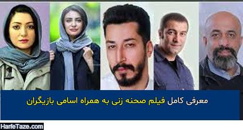 خلاصه داستان ،معرفی کامل و بیوگرافی بازیگران فیلم صحنه زنی