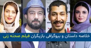 خلاصه داستان و بیوگرافی بازیگران فیلم صحنه زنی