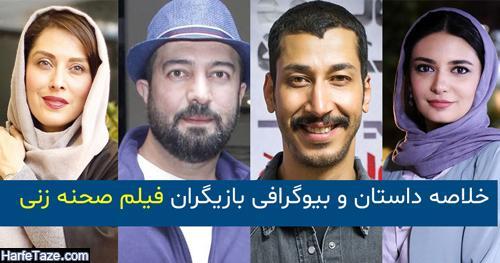 بیوگرافی بازیگران فیلم صحنه زنی با عکس و اسامی + خلاصه داستان و عوامل