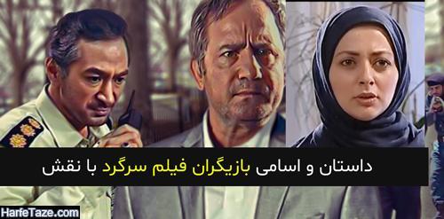 عکس و بیوگرافی بازیگران فیلم سینمایی سرگرد با نقش + خلاصه داستان و زمان پخش