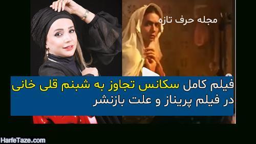 فیلم کامل سکانس تجاوز به شبنم قلی خانی در فیلم پریناز و علت بازنشر