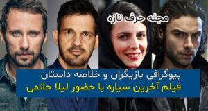 اسامی بازیگران و خلاصه داستان فیلم آخرین سیاره
