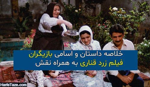 اسامی و بیوگرافی بازیگران فیلم زرد قناری + خلاصه داستان و عوامل