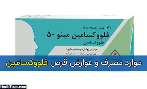 موارد مصرف و عوارض قرص فلووکسامین