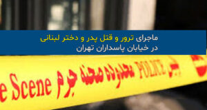 ماجرای ترور و قتل پدر و دختر لبنانی در خیابان پاسداران تهران