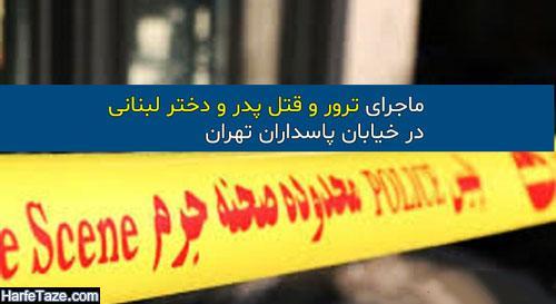 ماجرای ترور و قتل پدر و دختر لبنانی در خ پاسداران تهران + بیوگرافی حبیب و مریم داوودی