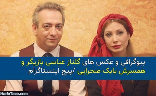 بیوگرافی گلناز عباسی بازیگر و همسرش + عکسهای ازدواج گلناز عباسی و بابک صحرایی