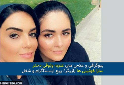 غنچه وثوقی دختر سارا خوئینی ها | عکس و بیوگرافی غنچه وثوقی و همسرش + اینستاگرام