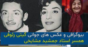 بیوگرافی و عکس های گیتی رئوفی همسر استاد جمشید مشایخی