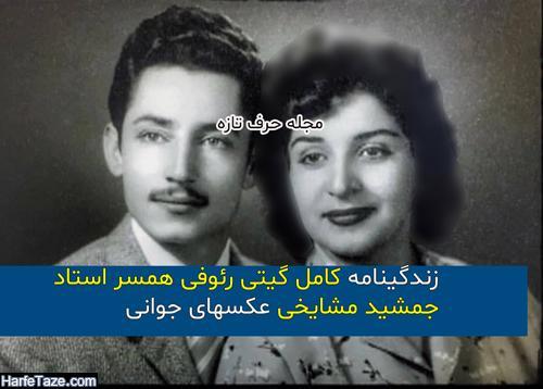 عکس های جوانی گیتی رئوفی و همسرش جمشید مشایخی